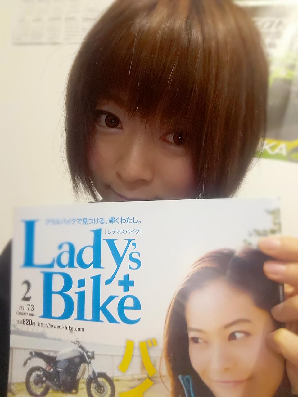 レディスバイク 2018年2月号が発売されました。