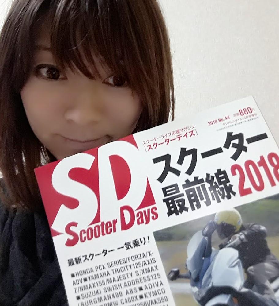 スクーターデイズ 2018年10月号が発売されました。