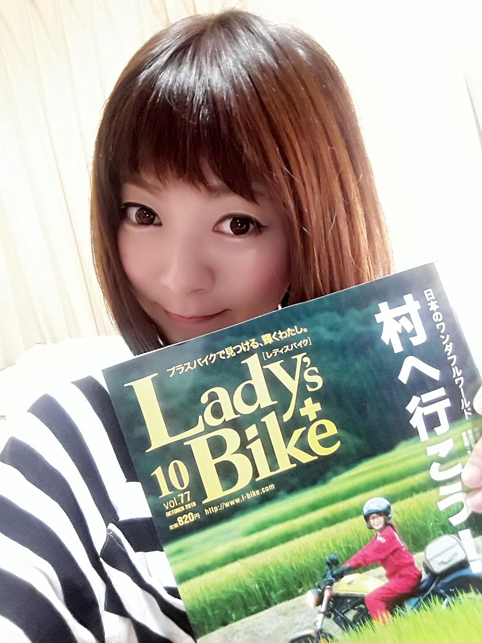 レディスバイク10月号vol.77が発売されました。